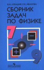 решебник по физике 7 класс задачник лукашик