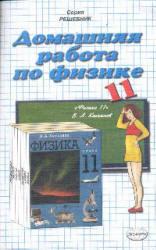 Скачать ГДЗ. Готовые домашние задания. Физика. 11 класс. Касьянов В.А.