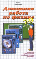 гдз по физике 9 клаас перышкин учебник