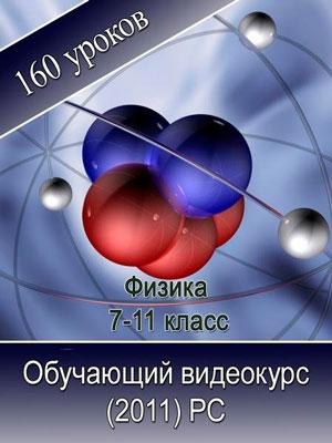 Скачать Физика 7-11 класс. Обучающий видеокурс. 160 уроков