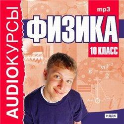 Физика 10 класс. Аудиокурсы. Кокорина Т.В.