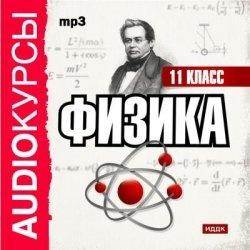 Скачать Физика 11 класс. Аудиокурсы. Жуковская Е.В.
