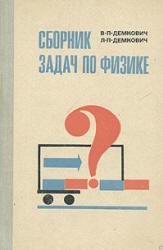 Сборник задач по физике 8-10 класс. Демкович В.П., Демкович Л.П.