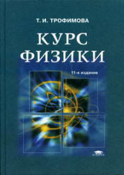 1 курс физика: