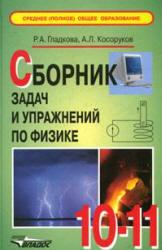 Сборник задач и упражнений по физике 10-11класс. Гладкова Р.А., Косоруков А.Л.