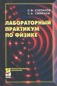 Скачать Лабораторный практикум по физике. Степанов С.В., Смирнов С.А.