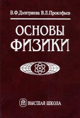Рабочая тетрадь физика 9 класс перышкина гутник касьянов дмитриева.
