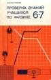Скачать Проверка знаний учащихся по физике: 6-7 класс. Дидактический материал. Постников А. В.