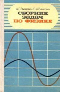 гдз по задачнику физики 9-11 рымкевич: