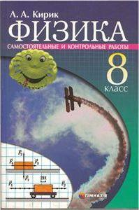 гдз по физике ла кирик 8 класс