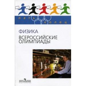 Всероссийские олимпиады школьников по физике. Козел С.М., Слободянин В.П.
