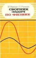 Физика решебник 10 класс задачник