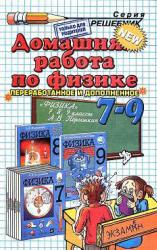 Готовые домашние задания по физике 9 класс к учебнику Перышкина