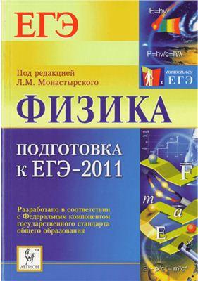 Скачать физика подготовка к егэ 2011