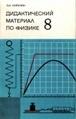 Дидактический материал по физике: 8 класс. Скрелин Л.И.