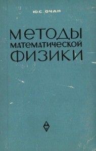 Методы математической физики. Очан Ю.С.