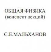 Общая физика. Конспект лекций. Мальханов С.Е.