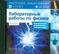 Лабораторные работы по физике. 8 класс