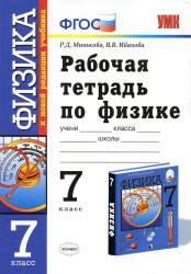 Рабочая тетрадь по физике 7 класс к учебнику Перышкина А.В.