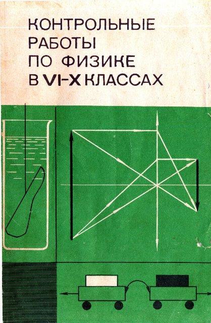 контрольные работы по физике в 7-11 классах эвенчик решебник