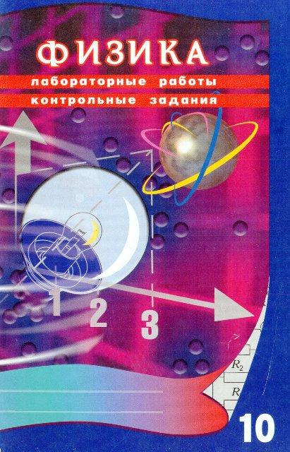 Гдз По Физике 9 Класса Лабораторная Работа Губанов
