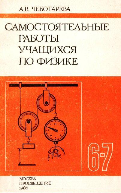 Самостоятельные работы по физике в 6-7 классах: Дидактический материал. Чеботарева А. В.