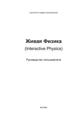 Скачать Живая Физика
