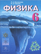 Физика. Учебник для 6 класса. Исаченкова Л.А., Слесарь И.Э.
