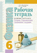 Рабочая тетрадь по физике для 6 класса. Исаченкова Л.А., Слесарь И.Э.