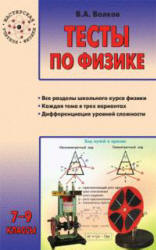 Скачать Тесты по физике. 7-9 класс Волков В.А.