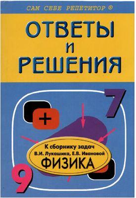 к сборнику задач по физике