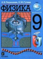 Поурочные разработки по физике 9 класс к учебникам Перышкина А.В. и Громова С.В.