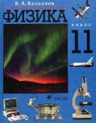 учебник физика 11 мякишев скачать