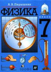 Скачать Поурочные разработки по физике 7 класс к учебникам Перышкина А.В. и Громова С.В.