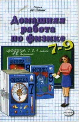 ДЗ. Домашняя работа по физике за 7-9 классы. Тихонин Ф.Ф., Шабунин С.А.