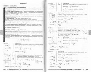 Скачать Готові домашні завдання з фізики 10 клас. Сиротюк В.Д., Баштового В.І.