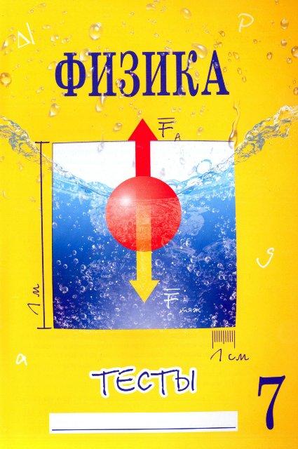 Тесты по физике 88nsm - 2a