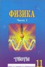 Скачать Тесты физика 11 класс В 2-х ч. Сычев Ю.Н.