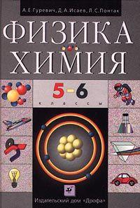 Физика 6 класс учебник скачать