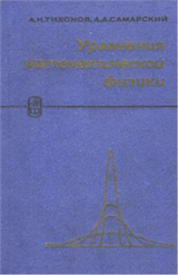 Скачать Уравнения математической физики Тихонов А.Н. Самарский А.А