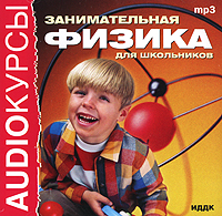 Аудиокурсы. Занимательная физика для школьников