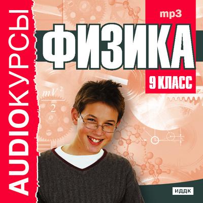 Физика 9 класс. Аудиокурс. Горькова И.