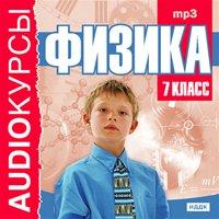 Физика 7 класс. Аудиокурсы. Лимонова И.В.