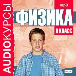 Физика 8 класс. Аудиокурсы. Горькова И.А.