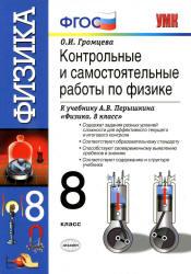 Контрольные и самостоятельные работы по физике к учебнику Перышкина А.В. 8 класс. Громцева О.И