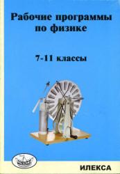 Рабочие программы по физике. 7-11 классы. Под ред. Корневич М.Л.