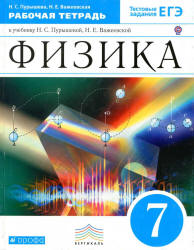 Скачать Рабочая тетрадь по физике 7 класс. Пурышева Н.С., Важеевская Н.Е.