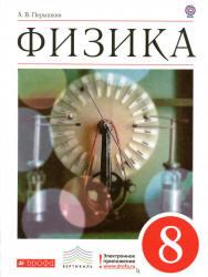 Решебник по физике 8 класс пёрышкин 2013 учебник