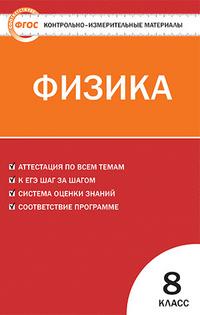 Скачать решебник по физике 8 класс pdf | peatix.