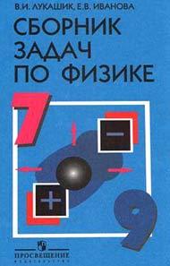 ГДЗ по физике 7 - 9 класс к решебнику Лукашик В.И.